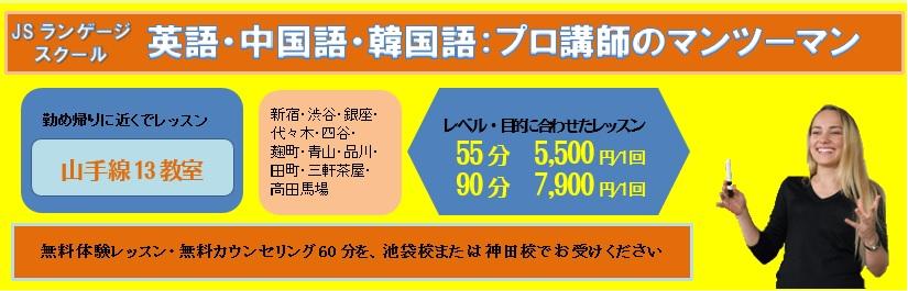 JSランゲージスクールの英語・中国語・韓国語:プロ講師のマンツーマン。勤め帰りに近くでレッスン、山手線13教室。レベル・目的に合わせてレッスン 55分 5,500円/回、90分 7,900円/回